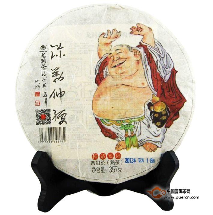 2013年龙润弥勒伸腰熟茶357克1