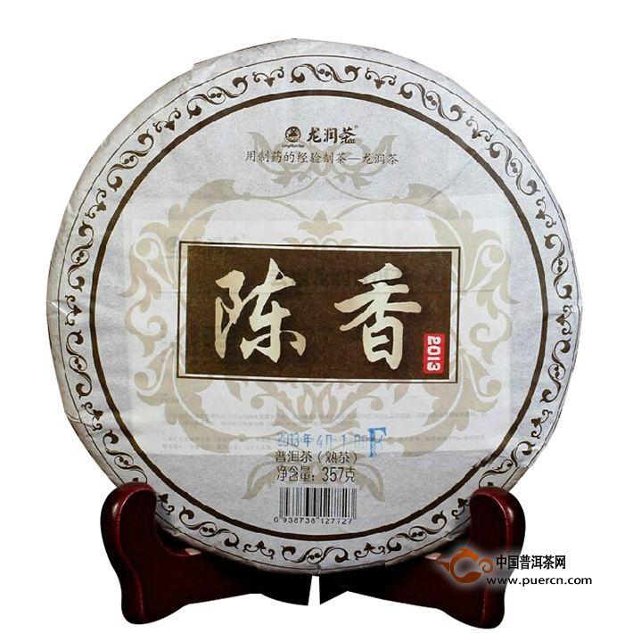 2013年龙润陈香(熟茶)357克