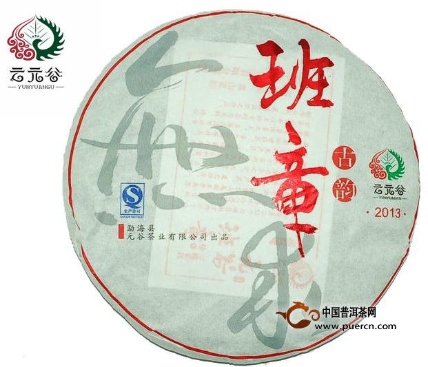 2013年云元谷班章古韵生茶357克