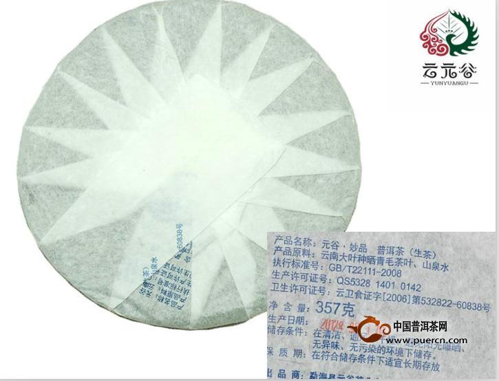 2012年云元谷妙品生茶357克