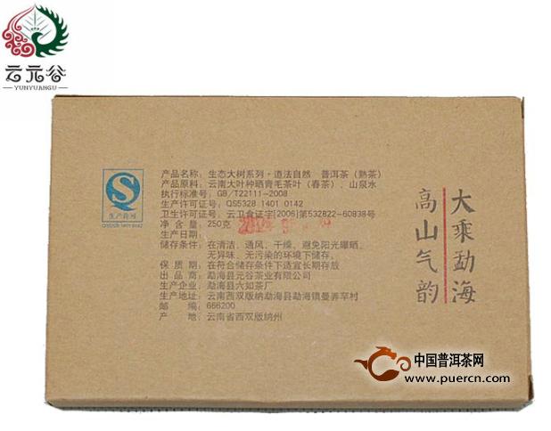 2012年云元谷茶头熟砖250克