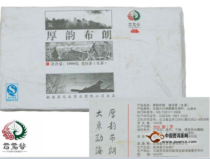 2012年云元谷厚韵布朗厚砖生1000克