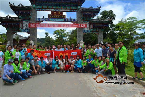 2014年中茶普洱·茶山之旅:易武
