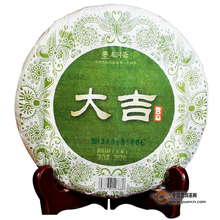 2013年龙润大吉(生茶)357克