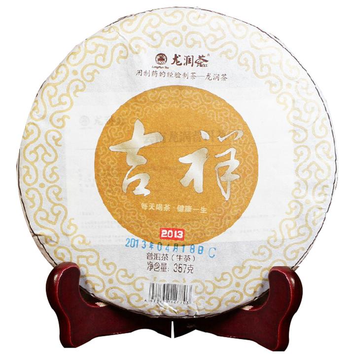 2013年龙润吉祥(生茶)357克