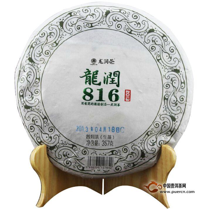 2013年龙润816(生茶)357克