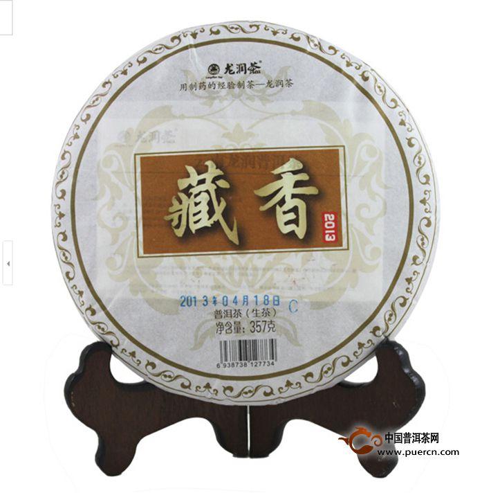 2013年龙润藏香(生茶)357克