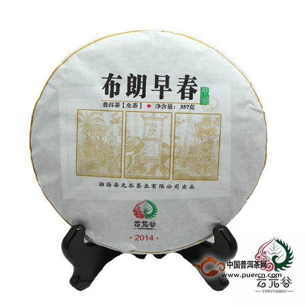 2013年云元谷 弯弓易武古树生茶