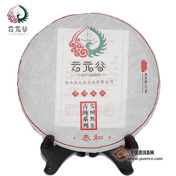2012年云元谷 泰和古树熟茶