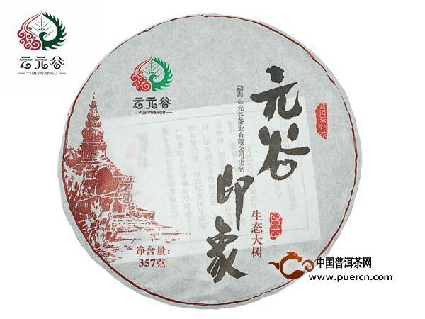 2013年云元谷 印象布朗生态大树熟茶
