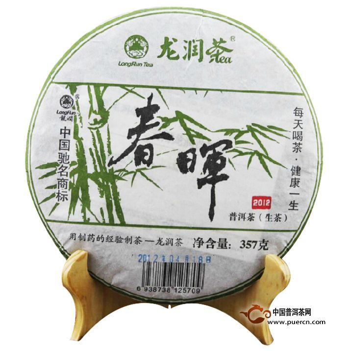 2012年龙润春晖生茶包装正面图