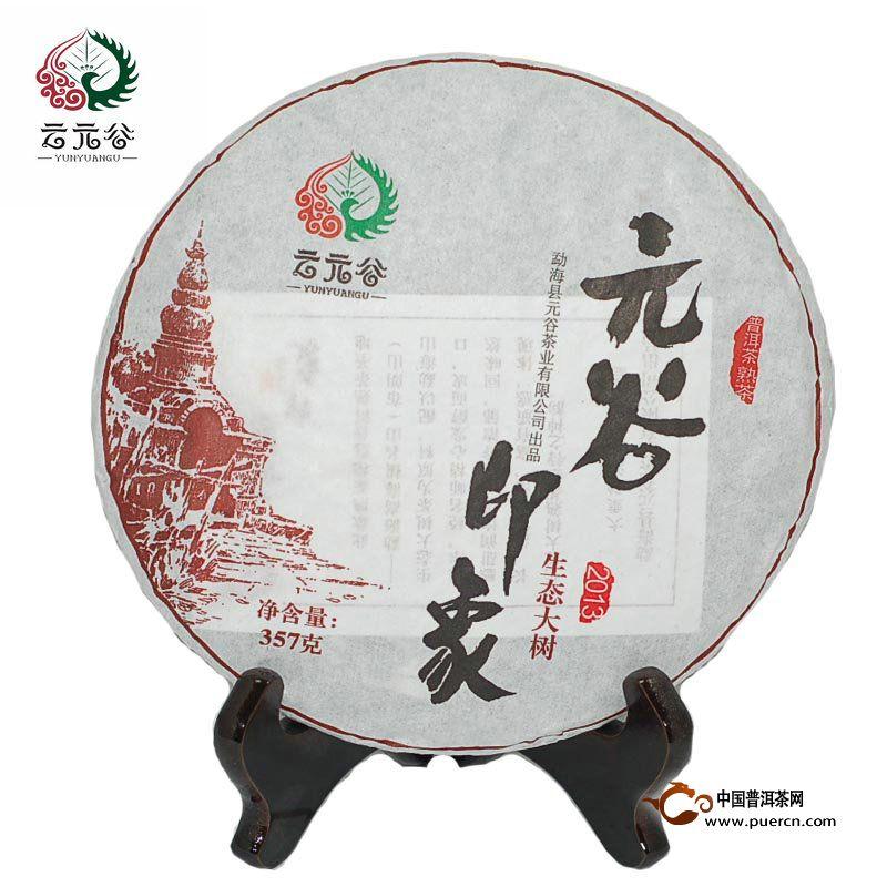 2013年云元谷 元古印象熟茶饼357g