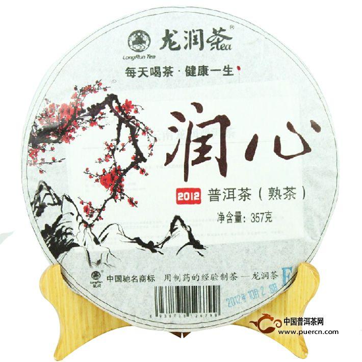 2012年龙润润心熟茶357克包装正面
