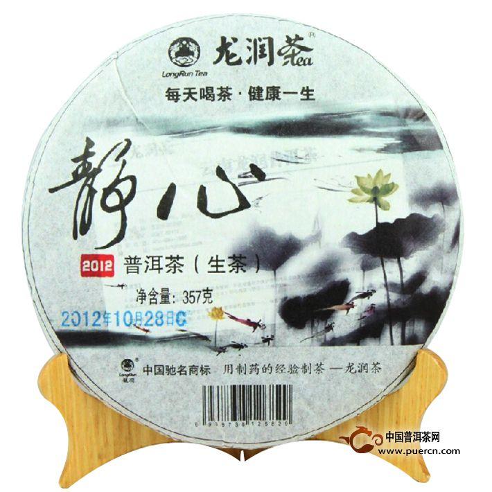 2012年龙润静心生茶357克包装正面