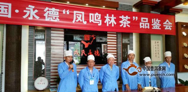 """中国.永德""""凤鸣林茶""""品鉴会在戎氏永德公司举行!"""