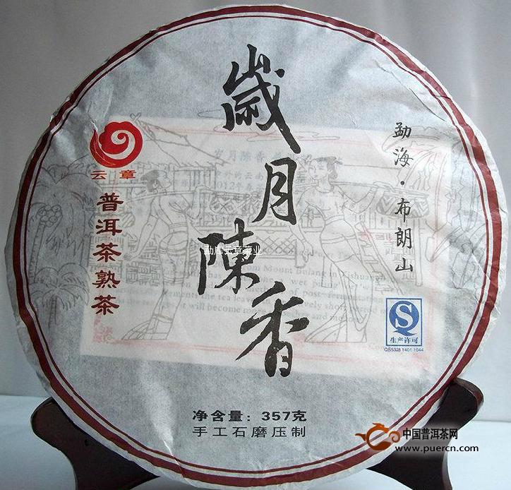 2012年云章岁月陈香熟茶