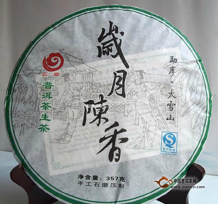 2013年云章岁月陈香生茶