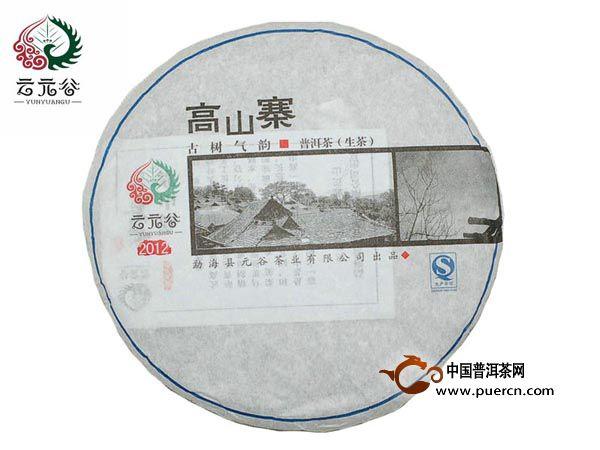 2012年云元谷高山寨茶饼易武古树生茶