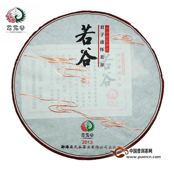 2013年云元谷若谷茶饼轻发酵熟茶