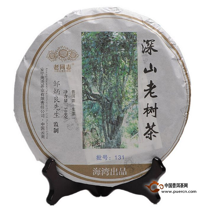 2013年老同志深山老树(生茶)357克