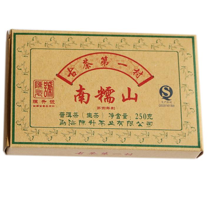 2014年陈升号南糯山砖(生茶)250克