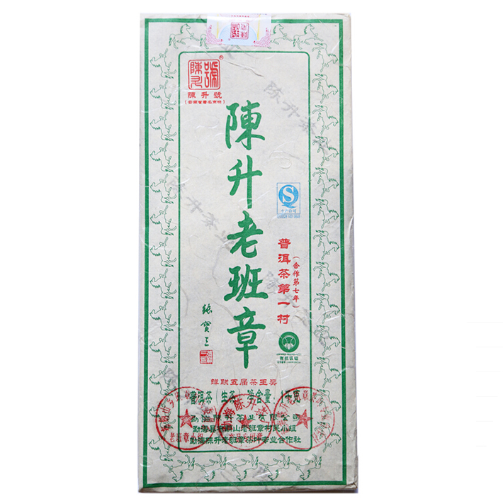 2014年陈升号老班章(生茶)1000克