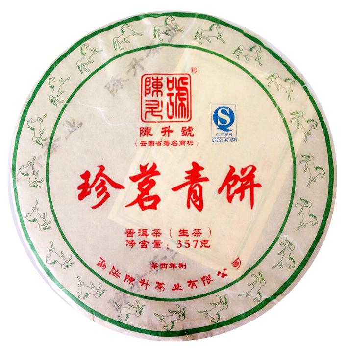 2014年陈升号珍茗青饼(生茶)357克