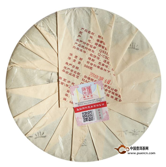 2014年陈升号马饼(熟茶)500克