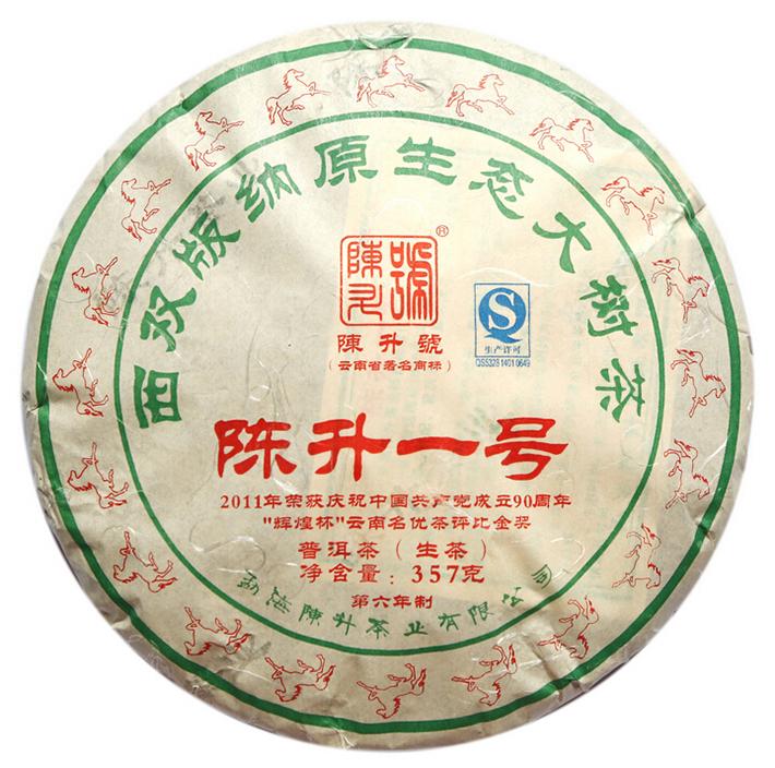 2014年陈升号陈升一号(生茶)357克
