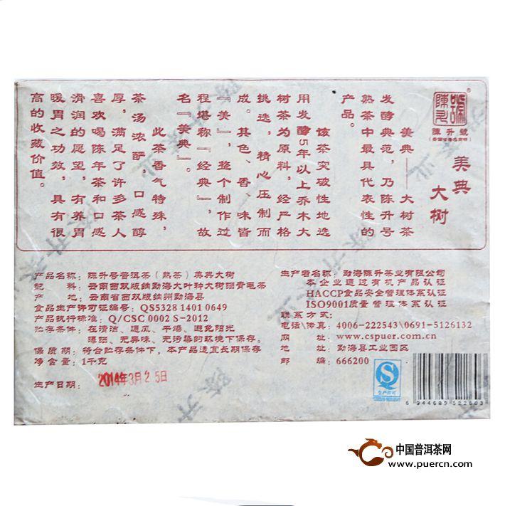 2014年陈升号美典大树(熟茶)1000克