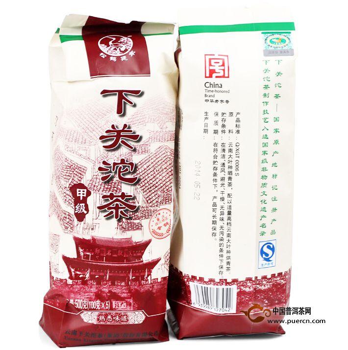 2014年下关甲级沱 川渝(生茶)100克