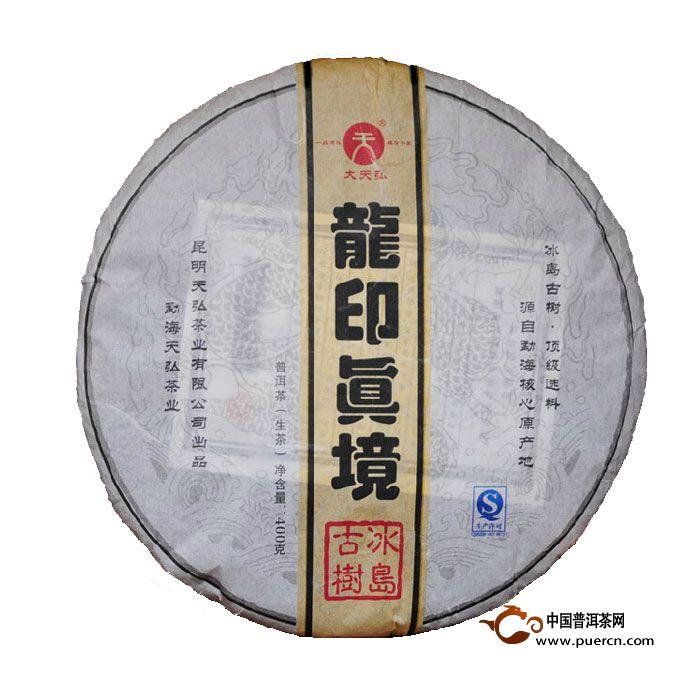 2013年天弘 龙印真境(生茶) 400克