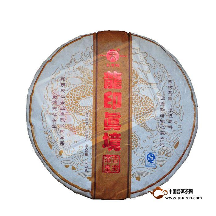 2013年天弘龙印真境熟茶 400克