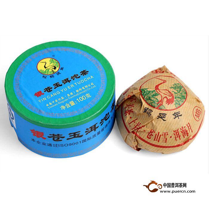 2014年下关银苍玉洱沱 生茶 100克*4盒