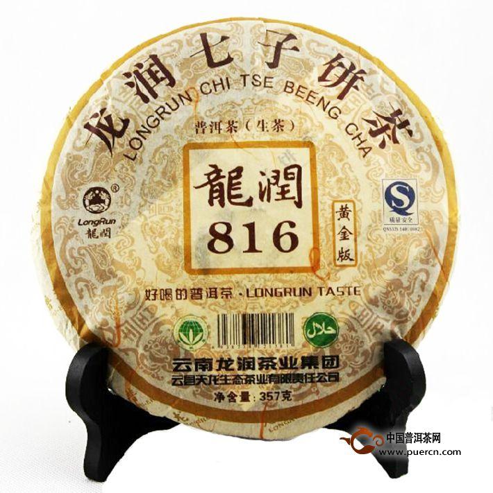 2007年龙润黄金816生茶包装正面