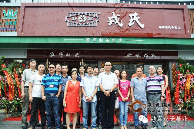 勐库戎氏茶业即将参加上海茶博会