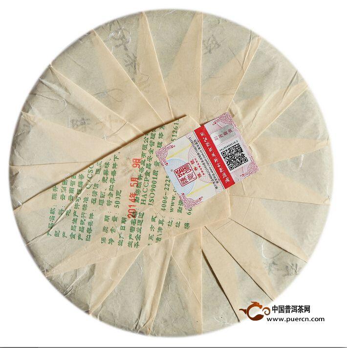 2014年陈升号天韵(生茶)500克