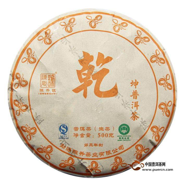 2014年陈升号乾坤生茶4