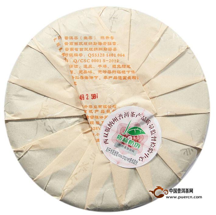 2014年陈升号乾坤生茶5
