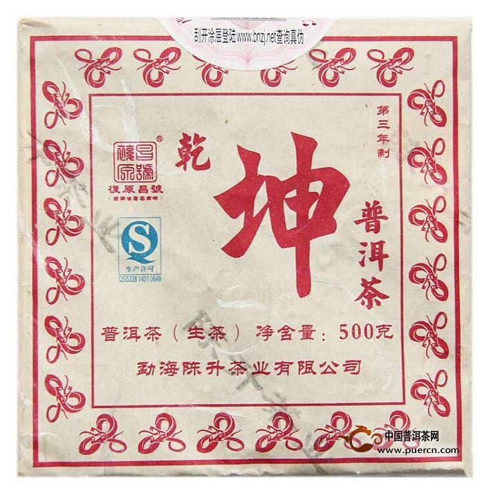 2014年陈升号乾坤生茶7