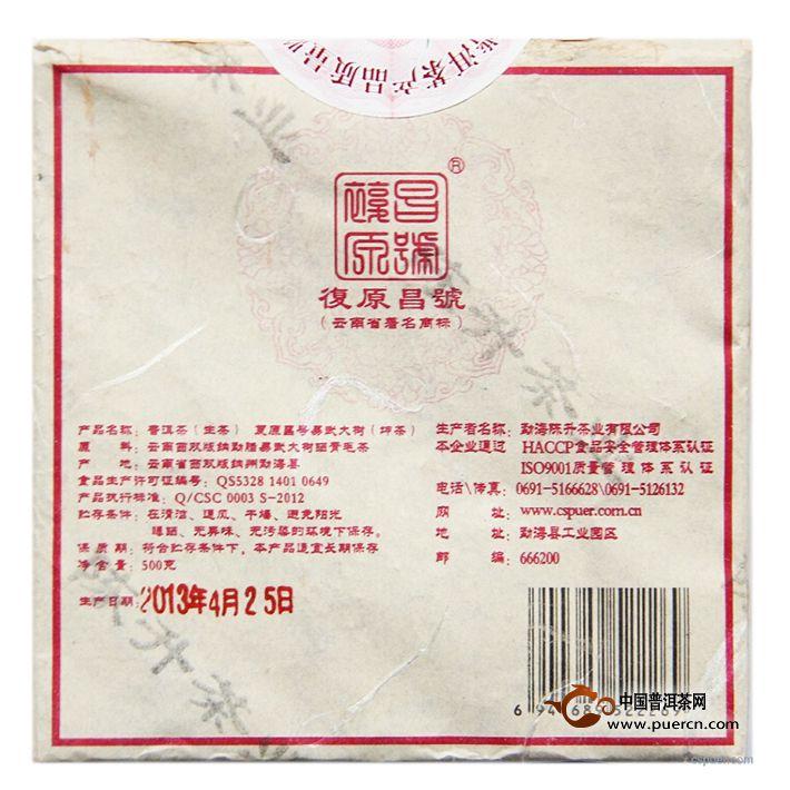 2014年陈升号乾坤生茶8