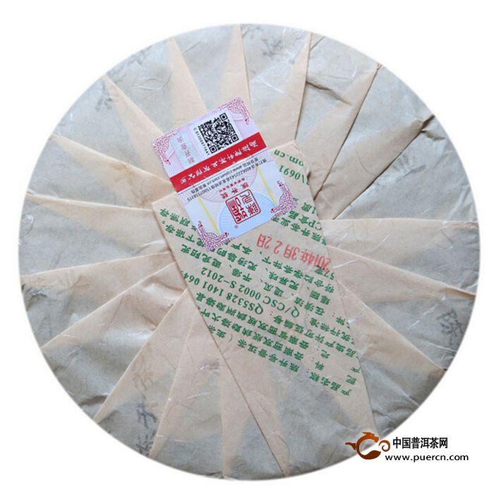2014年陈升号陈香升华(生茶)357克