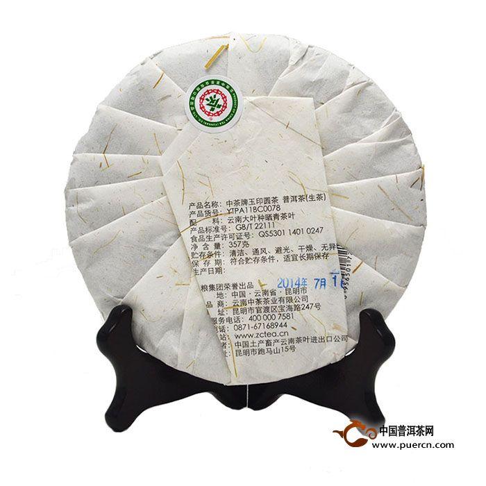 2014年中茶玉印圆茶 生茶 357克