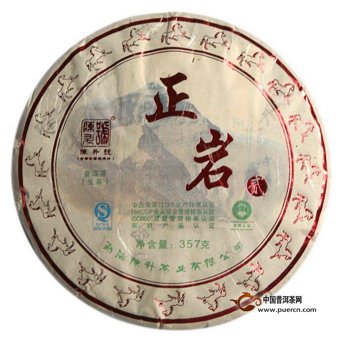 2014年陈升号正岩贰号(生茶)357克