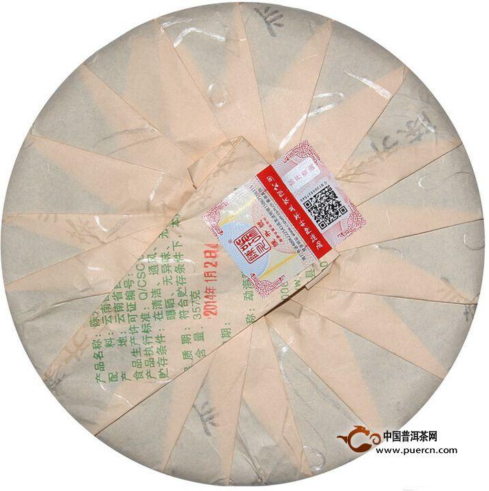2014年陈升号正岩壹号(生茶)357克