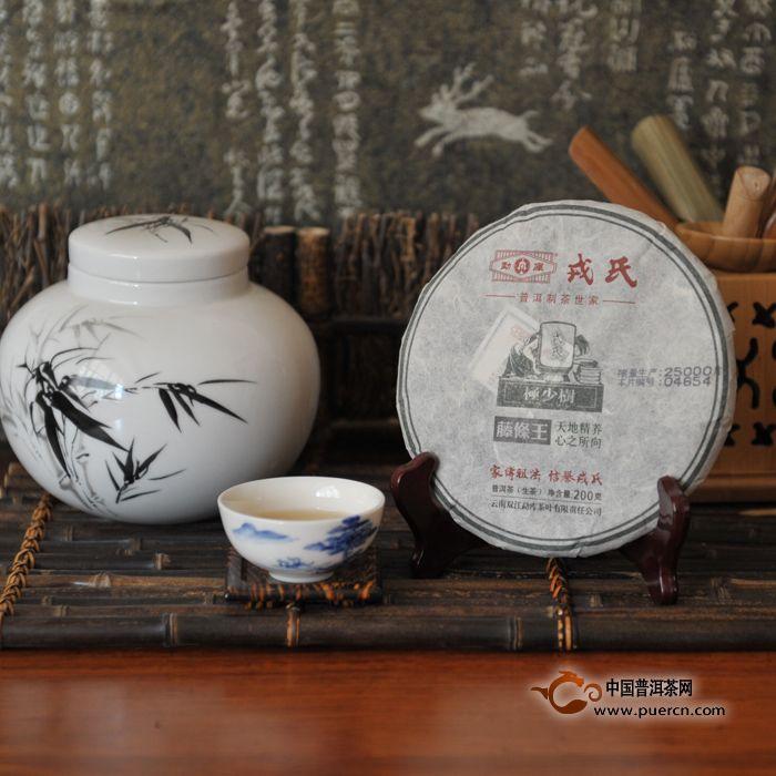 2014年勐库戎氏极少树藤条王(生茶)200克