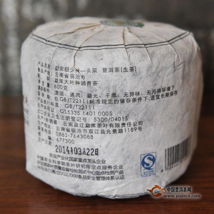 2014年勐库戎氏极少树头采(生茶)600克