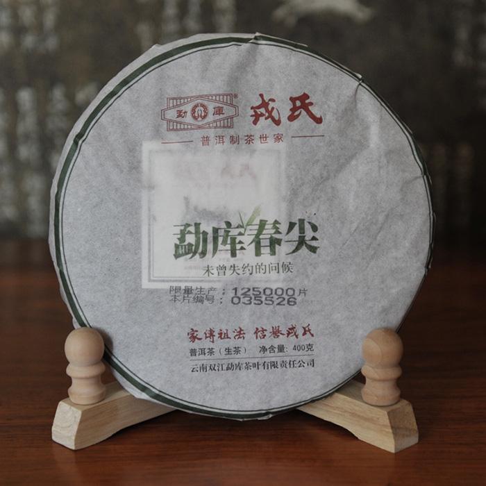 2014年勐库戎氏勐库春尖(生茶)400克