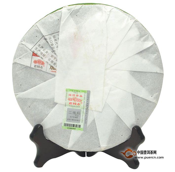 2014年老同志9948(生茶)357克
