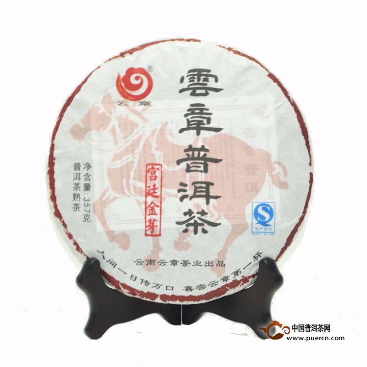 2010年云章宫廷金芽(熟茶)357克